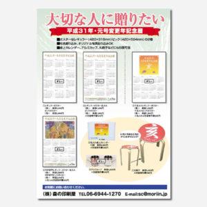 平成31年・元号変更記念暦カレンダー