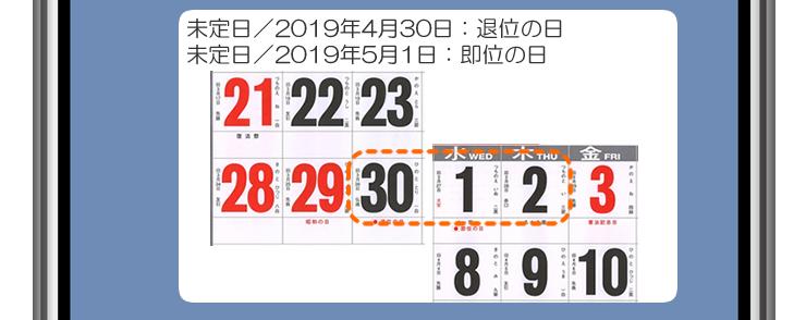 連休の表記が間に合わないカレンダー表示