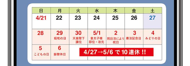 10連休対応カレンダー