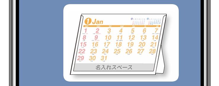 10連休対応2019年卓上カレンダー