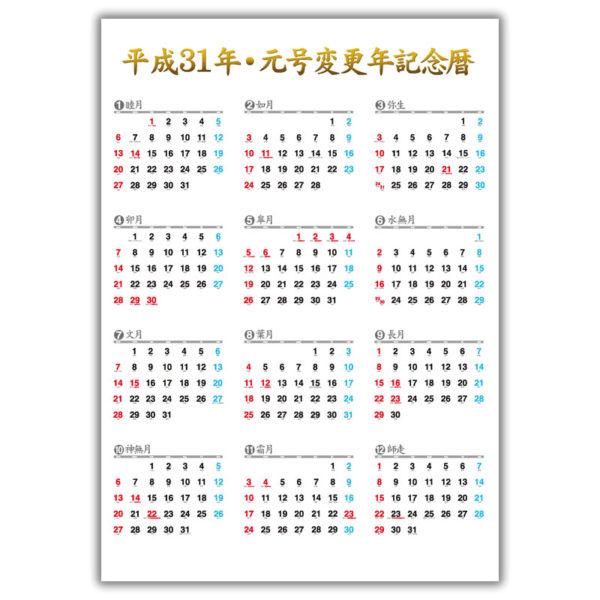 元号変更記念暦カレンダー