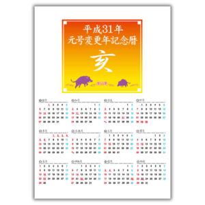 干支入り元 号変更記念暦カレンダー