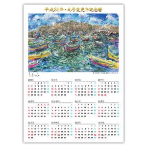 2019年 弓手研平カレンダー マルタ島・逆光のマルサシュロック