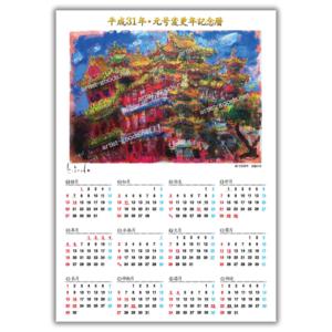 2019年 弓手研平カレンダー  高雄の寺