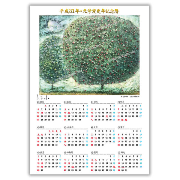 2019年 弓手研平カレンダー 月夜の林檎の木