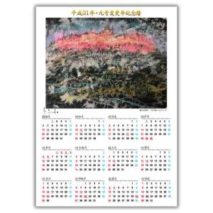 2019年 弓手研平カレンダー マルタ島・イムディーナ